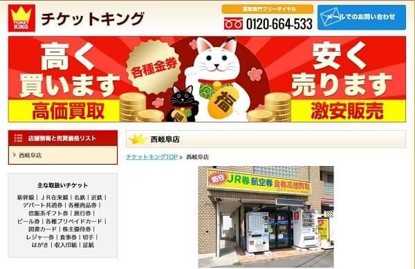 チケットキング 西岐阜店