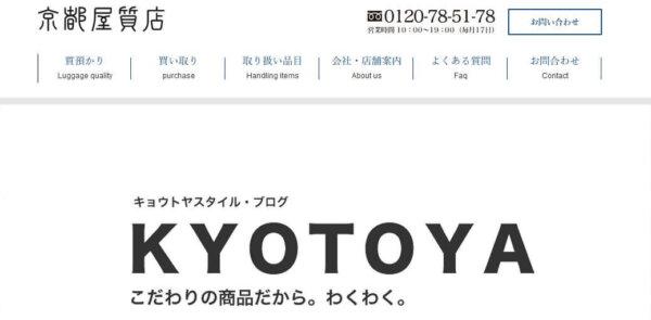 京都屋質店