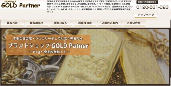 ゴールドパートナー