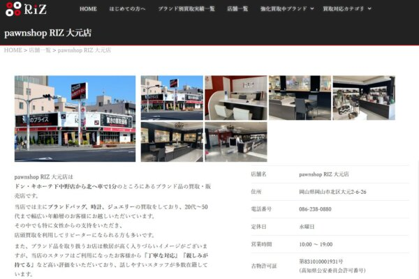 pawnshop RiZ 大元店