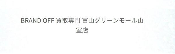 BRAND OFF 富山グリーンモール山室店