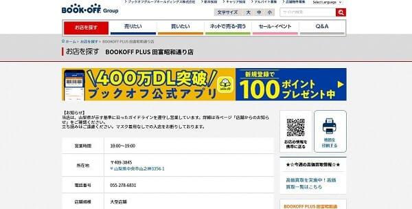 BOOKOFF PLUS 田富昭和通り店