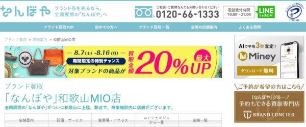 なんぼや 和歌山MIO店