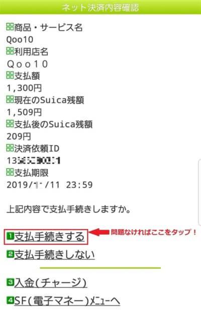 モバイルSuicaの支払い手続き確認画面
