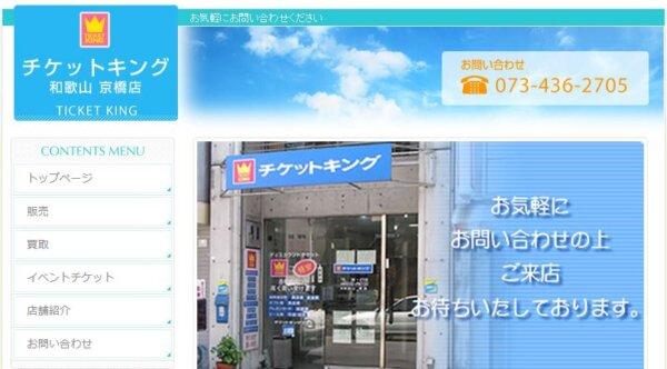 チケットキング和歌山 京橋店