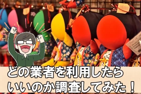 岐阜県のクレジットカード現金化業者15店舗を調査してみた結果