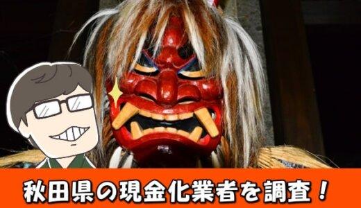 秋田県でクレジットカード現金化するならどこがいい?13店舗の詳細と口コミを解説!