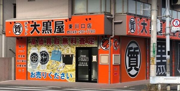大黒屋東川口店