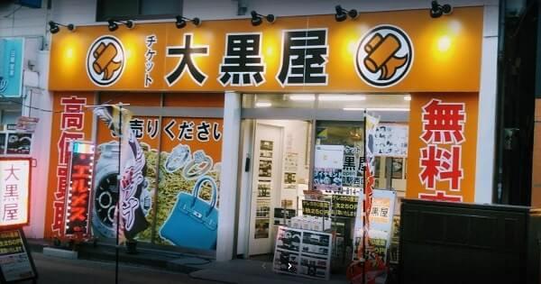 チケット大黒屋 北浦和西口店