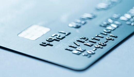 家族カード・他人名義のカードで現金化業者を利用することはできるのか?