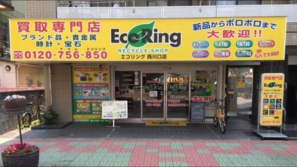 買取専門店エコリング西川口店