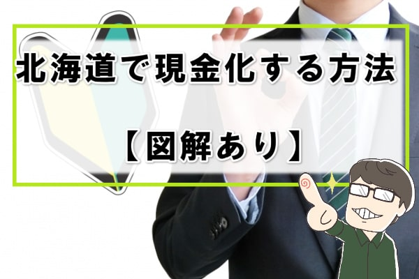 北海道で現金化する2つの方法【図解有り】