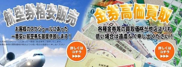 札幌ギフトサービス