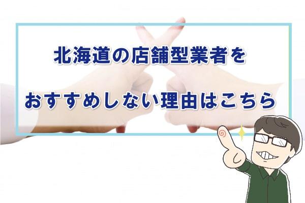 北海道の店舗型現金化業者がおすすめできない理由・注意点