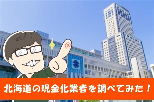 北海道(札幌)でクレジットカード現金化できる店舗はどこ?優良店はあるのか徹底調査してみた!