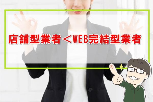 北海道で現金化するなら店舗型よりもWEB完結型業者の方が好条件で取引できる!