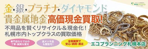 エコプランニング 札幌本店