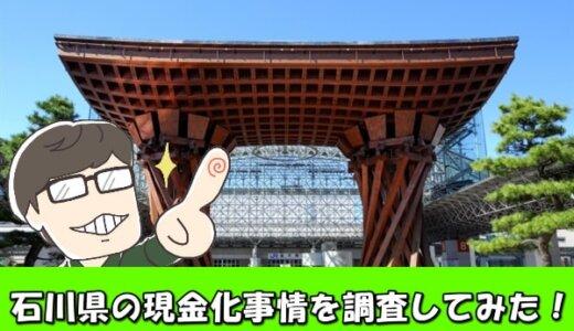 石川県でクレジットカード現金化可能な店舗16選!換金方法や注意点も解説!