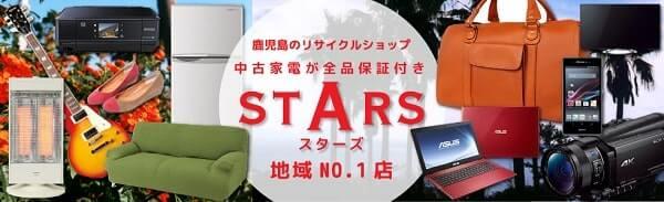 STARS~スターズ~城西店