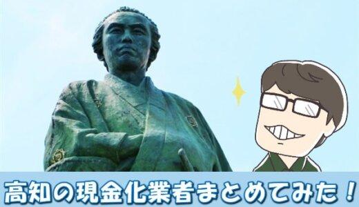高知県のクレジットカード現金化業者16社厳選!特徴・口コミ評判も解説!