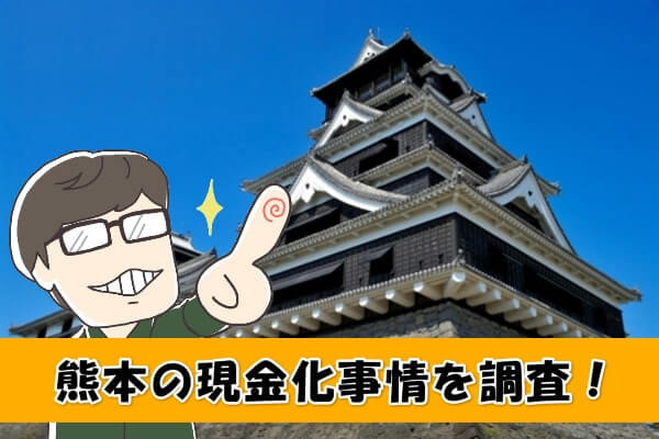 熊本県でクレジットカード現金化できる?店舗型業者の詳細を徹底調査!