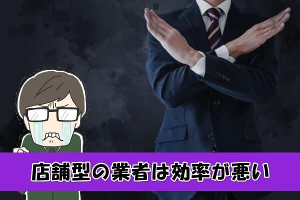 熊本県のクレジットカード現金化における2つの注意点