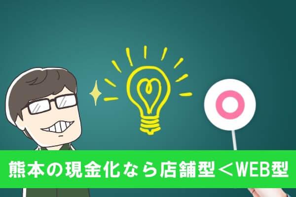 熊本県では店舗型のクレジットカード現金化はおすすめできない
