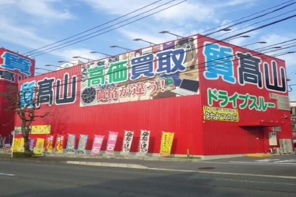 高山質店熊本インター店