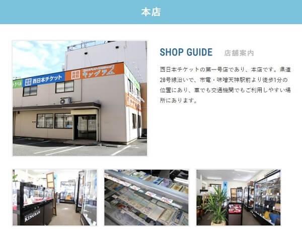西日本チケット熊本本店