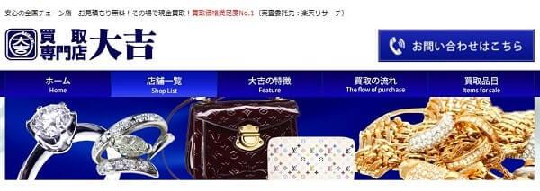 買取専門店大吉ゆめタウン八代店