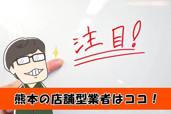 熊本県のクレジットカード現金化業者7選
