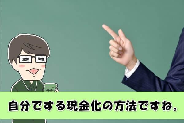 熊本県の店舗型業者で現金化する方法
