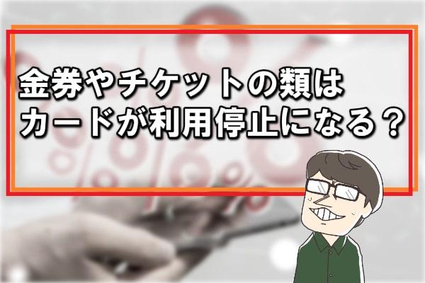 和歌山県で現金化するとカードが利用停止になる可能性