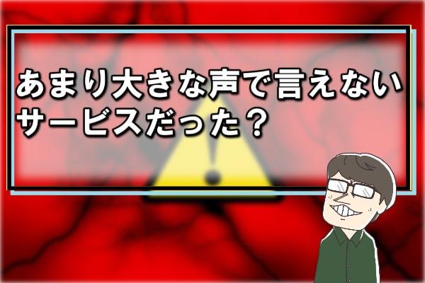 岩手県(盛岡市)でクレジットカード現金化の利用は注意されている