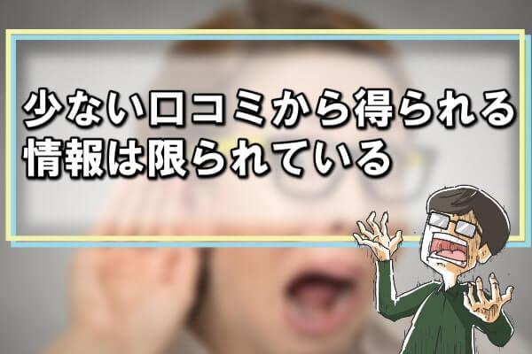 滋賀県(大津市)のクレジットカード現金化は口コミが少ない
