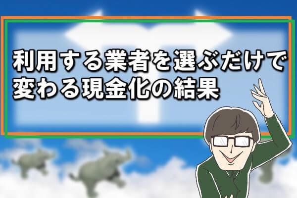 滋賀県(大津市)でクレジットカード現金化をする際に気を付けるべきこと