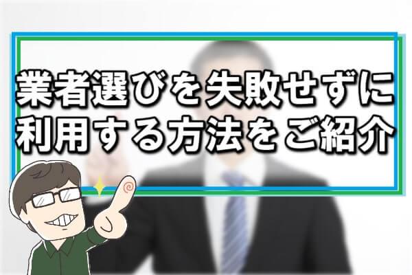 岐阜県で安全にクレジットカード現金化を利用する方法