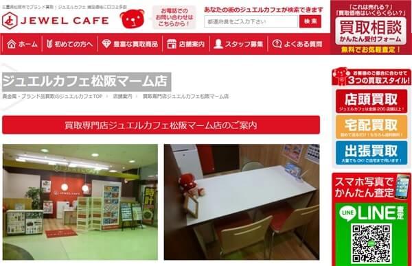 【閉店】ジュエルカフェ 松阪マーム店