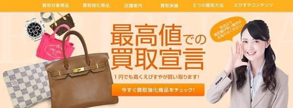 【閉店】お宝本舗えびすや 四日市笹川通り店