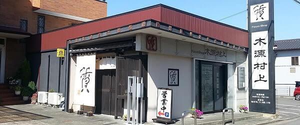 質屋 木源(きげん)村上商店
