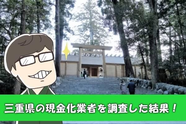 三重県でクレジットカード現金化できる店舗16選!詳細情報から口コミ評判まで解説!
