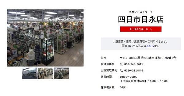 2nd STREET 四日市日永店