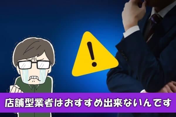 三重県の店舗型現金化業者をおすすめしない理由とは?
