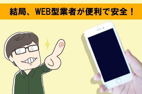 三重県でクレジットカード現金化するならWEB型の業者一択