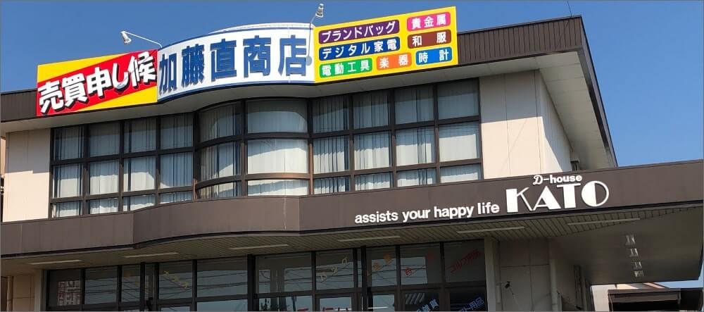 加藤直商店