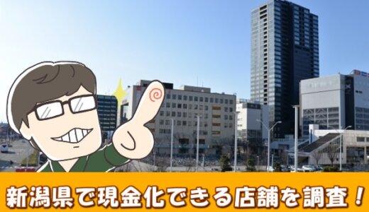新潟県でクレジットカード現金化するならどこ?新潟市・長岡市から12店舗厳選!