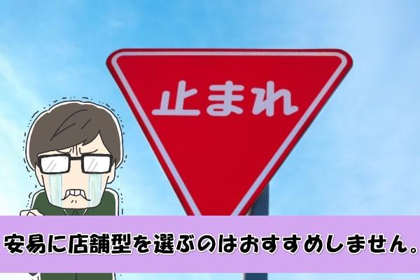 新潟県でクレジットカード現金化する時の2つの注意点