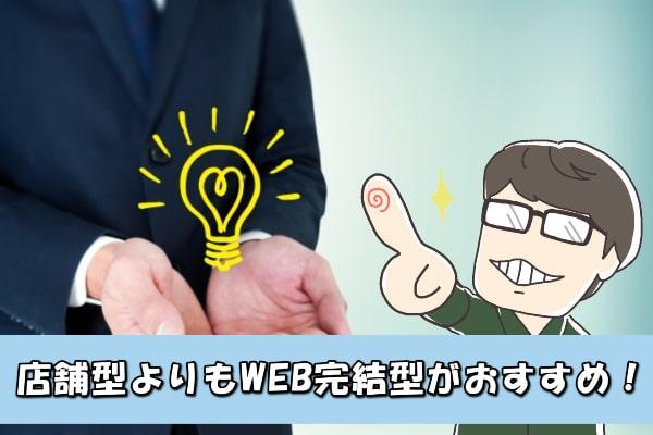 新潟県でクレジットカード現金化するならWEB完結型一択!