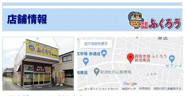 買取本舗ふくろう新潟東店