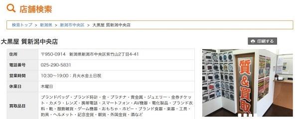 大黒屋新潟中央店